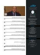 Magazine19thIssue-EGY web-reverse - Page 4