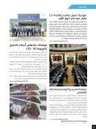 Magazine19thIssue-EGY web-reverse - Page 6