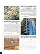 Magazine19thIssue-EGY web-reverse - Page 7