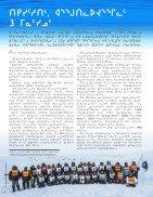 Makivik Magazine Issue 112 - Page 4