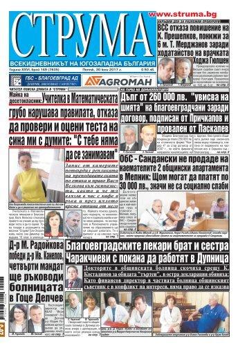 """Вестник """"Струма"""" брой 149"""