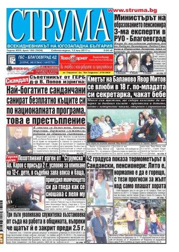 "Вестник ""Струма"", бр. 150"