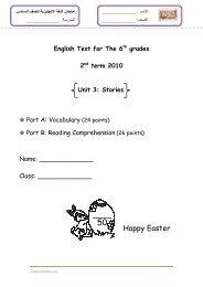 اللغة الانجليزية للصف السادس