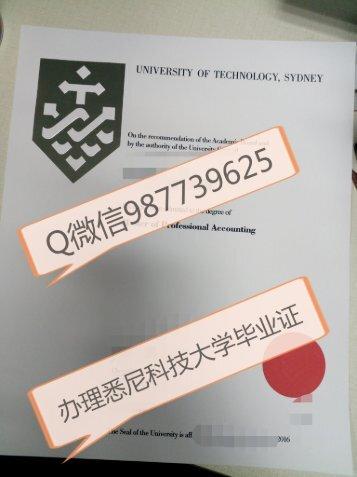UTS diploma微信987739625办理UTS毕业证悉尼科技大学文凭