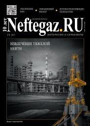 Neftegaz.RU №7 (2017)