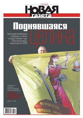 «Новая газета» №71 (среда) от 05.07.2017