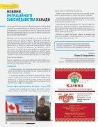Вінніпеґ Український № 5 (29) (July 2017)  - Page 6