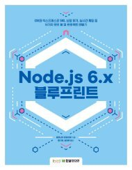 Node.js 6.x 블루프린트 - 맛보기
