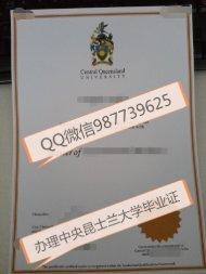 CQU diploma办理澳洲留学认证薇信987739625中央昆士兰大学毕业证