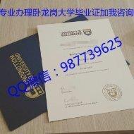 Q微信987739625办理澳洲文凭卧龙岗大学毕业证成绩单