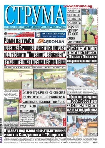 """Вестник """"Струма"""", Брой 151, 3 юли 2017 г., понеделник"""