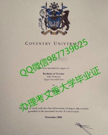 微信:YHJY-ADA办理考文垂大学毕业证