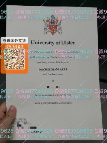 微信 YHJY-ADA办理阿尔斯特大学毕业证