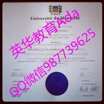 微信 YHJY-ADA 办理蒙特利尔大学毕业证