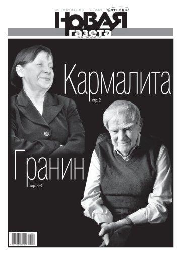 «Новая газета» №72 (пятница) от 07.07.2017