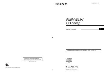 Sony CDX-GT310 - CDX-GT310 Mode d'emploi Macédonien