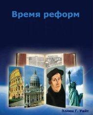 Время pеформ - Елены Уайт