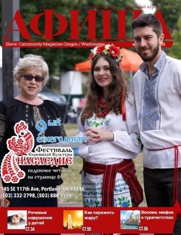 Журнал Афиша Июль 2017