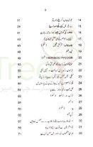 ankhain bheeg jati hain wasi shah urdutreedotcom - Page 7