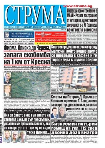 """Вестник """"Струма"""", брой 154, 6 юли, четвъртък"""