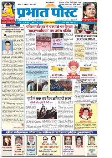 Prabhat Post 1 July, 2017