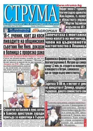 """Вестник """"Струма"""",  брой 155, 7 юли 2017 г., петък"""