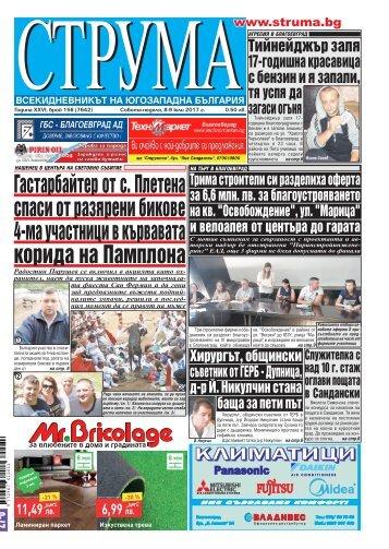 """Вестник """"Струма"""", брой 156, 8-9 юли 2017 г., събота-неделя"""