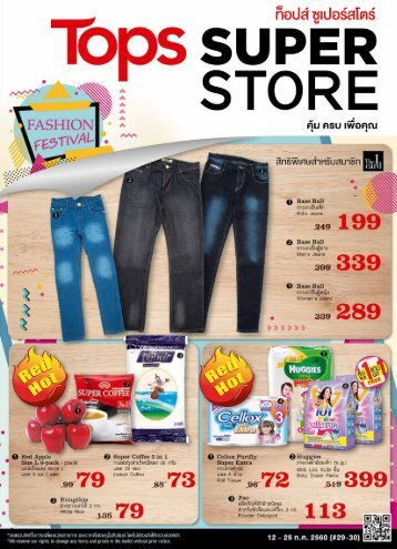 Tops SUPERSTORE Brochure (#29-30)