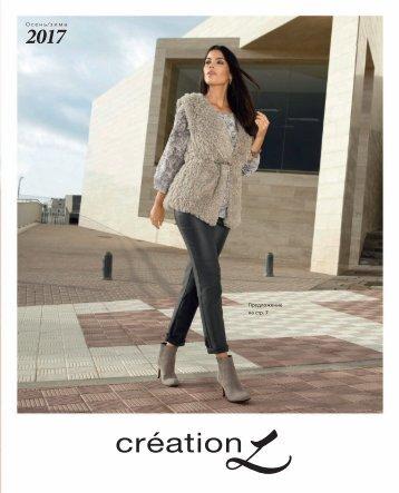 Каталог Creation L осень-зима 2017. Заказ одежды на www.catalogi.ru или по тел. +74955404949