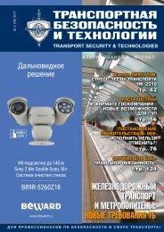 Журнал «Транспортная безопасность и технологии» №2-2017