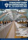 Журнал «Транспортная безопасность и технологии» №2-2017 - Page 3