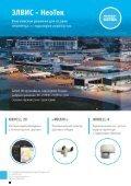 Журнал «Транспортная безопасность и технологии» №2-2017 - Page 7