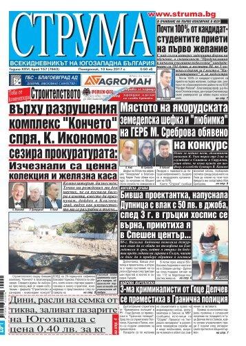 """Вестник """"Струма"""", брой 157, 10 юли 2017 г ., понеделник"""
