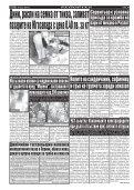 """Вестник """"Струма"""", брой 157, 10 юли 2017 г ., понеделник - Page 4"""