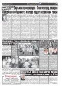 """Вестник """"Струма"""", брой 157, 10 юли 2017 г ., понеделник - Page 5"""