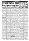 """Вестник """"Струма"""", брой 157, 10 юли 2017 г ., понеделник - Page 6"""