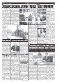 """Вестник """"Струма"""", брой 157, 10 юли 2017 г ., понеделник - Page 7"""