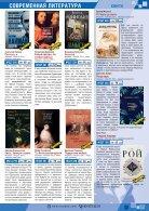 147 каталог - Page 7