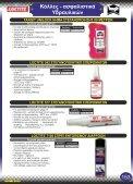 Υδραυλικά, αντιψυκτικά, σιφώνια - Page 2