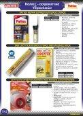 Υδραυλικά, αντιψυκτικά, σιφώνια - Page 3