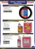 Υδραυλικά, αντιψυκτικά, σιφώνια - Page 4