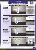 Υδραυλικά, αντιψυκτικά, σιφώνια - Page 6