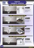 Υδραυλικά, αντιψυκτικά, σιφώνια - Page 7