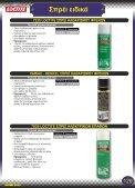 Ειδικά σπρέι, φλατζόκολλες, ασφαλιστικά - Page 4