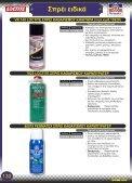 Ειδικά σπρέι, φλατζόκολλες, ασφαλιστικά - Page 5