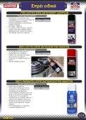 Ειδικά σπρέι, φλατζόκολλες, ασφαλιστικά - Page 6