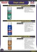 Ειδικά σπρέι, φλατζόκολλες, ασφαλιστικά - Page 7