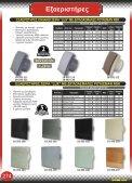 Eξαεριστήρες, καπάκια, περσίδες, σχάρες σιφωνιών - Page 3