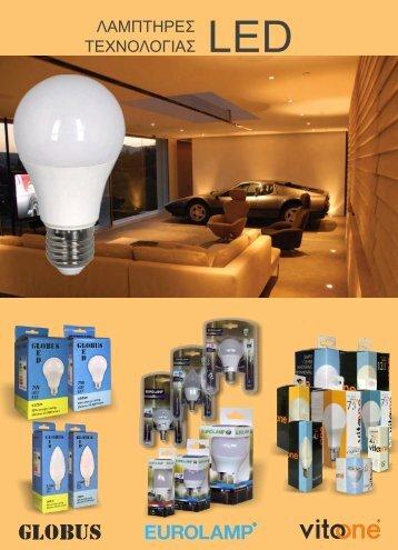 Λάμπες LED, ηλεκτρονικές, αλογόνου, πυράκτωσης, φθορίου, μπαταρίες