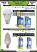 Λάμπες LED, ηλεκτρονικές, αλογόνου, πυράκτωσης, φθορίου, μπαταρίες - Page 2
